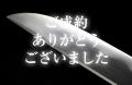 【短刀】 月山貞一作(初代) 大正二年三月