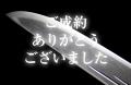 【短刀】 備州長船守政 應永廿年八月