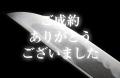【短刀】 横山加賀介藤原祐永 天保十二年二月日 (菊紋)一 備陽長船郷