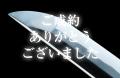 【脇差】 近江守法城寺橘正弘 (山野加右衛門金象嵌裁断銘)