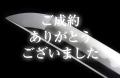 【脇差】 横山加賀介藤原祐永 (菊紋)一弘化二年二月日 備陽長船住