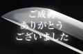 (菊紋)日置越前守源宗弘・帽子