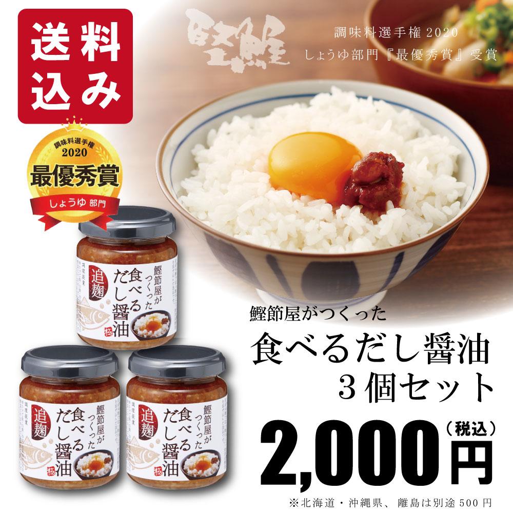 【送料込み】食べるだし醤油3個セット