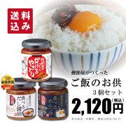 【送料込み】鰹節屋がつくったご飯のお供3個セット