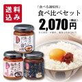 【送料込み】「食べる調味料」食べ比べセット