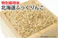 高度クリーン米ふっくりんこ