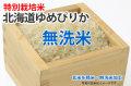 無洗米・特別栽培米北海道ゆめぴりか