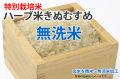 無洗米・特別栽培米・石見高原ハーブ米きぬむすめ