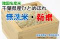 新米・無洗米・千葉県産ひとめぼれ