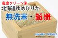 新米・高度クリーン米ゆめぴりか