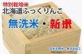 新米・無洗米・特別栽培米ふっくりんこ