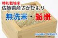 新米・無洗米・特別栽培米さがびより