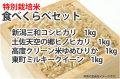 特別栽培米食べくらべセット