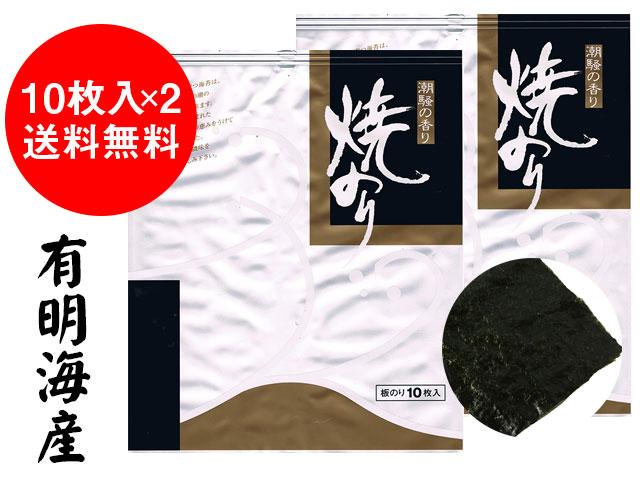 焼き海苔 全形10枚x2袋入り 海苔 板海苔 有明産 佐賀のり 送料無料※