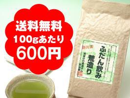 【メール便送料無料★100gあたり600円と激安!】荒茶仕上げ農家のまかない一番茶『普段飲み荒造り180g入り』
