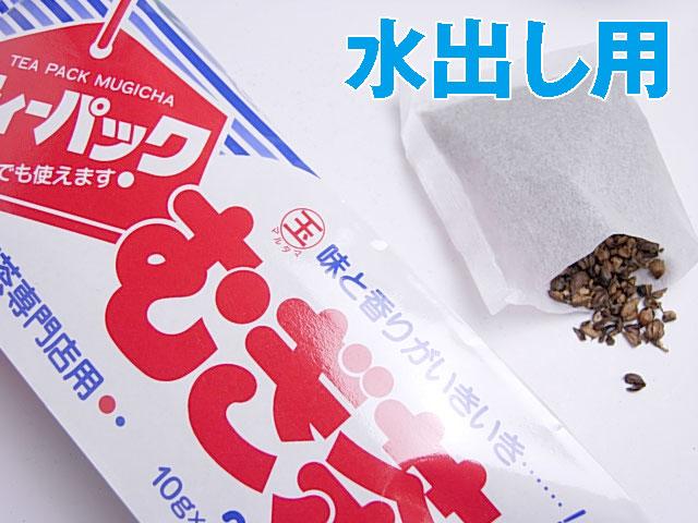 銘茶専門店用の国産麦茶1袋(10gx20P)<水出し用>※