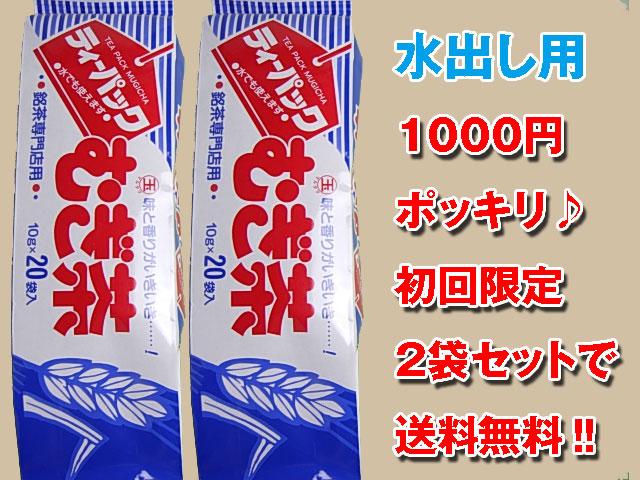 【初回限定送料無料】銘茶専門店用の国産麦茶2袋セット<水出し用>※