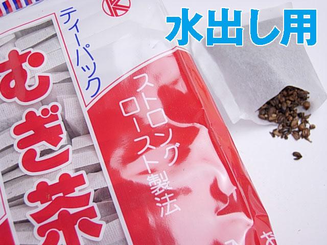 【増量!お徳用】銘茶専門店用の国産麦茶1袋(10gx52P)<水出し用>※