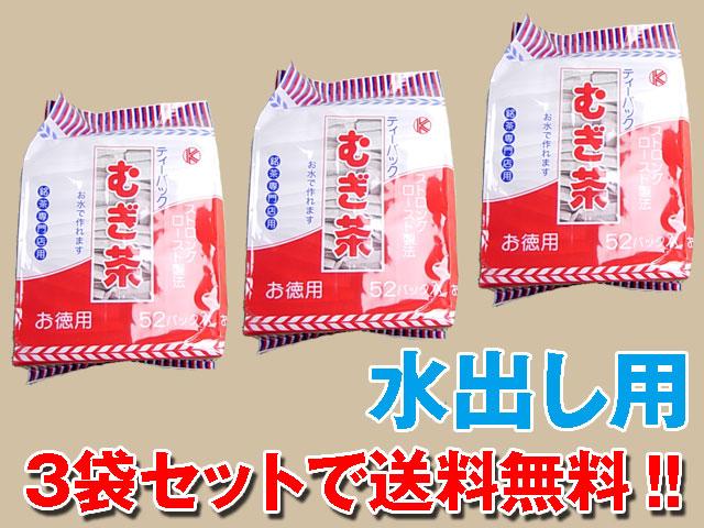 【増量!お徳用で送料無料】銘茶専門店用の国産麦茶3袋セット<水出し用>※