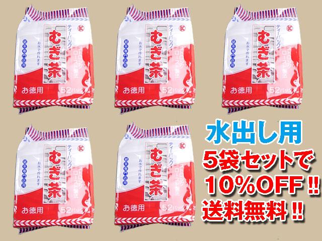 【増量!お徳用で10%OFFの送料無料】銘茶専門店用の国産麦茶5袋セット<水出し用>※