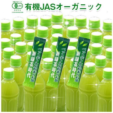 有機栽培 緑茶 粉末10秒簡単!500mlペットボトル茶50本分が作れる お茶 個包装0.8g×50 送料無料※