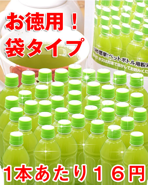 【お徳用50g】ペットボトル茶が約62本分 有機粉末緑茶【メール便送料無料】【有機JASオーガニック川根茶】※