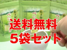 【メール便送料無料】1ヶ月間安心の5袋セットメチル化カテキン成分が豊富な茶葉「べにふうき緑茶100%」粉末25g袋タイプ※