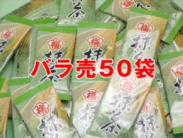 おにぎりやお茶漬けに「 梅抹茶 」(2gx50p)【メール便送料無料】※