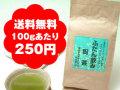 【メール便送料無料★100gあたり250円と激安!】濃い味でガブガブ飲める静岡産地元詰め『普段飲み粉茶200g入り』