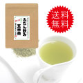 【メール便送料無料】濃い味でガブガブ飲める静岡産地元詰め『普段飲み抹茶入り玄米茶200g入り』