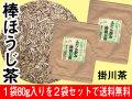 【メール便送料無料★80g入り2本で800円と激安!】ほうじ茶パワーでリラックス『普段飲み棒ほうじ茶80g入りx2袋セット』