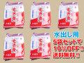 【増量!お徳用で10%OFFの送料無料】銘茶専門店用の国産麦茶5袋セット<水出し用>