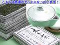 【送料無料】将軍御用達の本山茶ミニ茶箱ギフトと専門店が使う急須!万古焼き宝瓶(ほうひん)セット