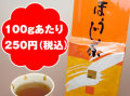 【NHKのためしてガッテンで紹介された静岡県掛川産の深蒸し茶】普段飲み自家製ほうじ茶200gx10本セット