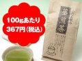 【NHKのためしてガッテンで紹介された静岡県掛川産の深蒸し茶】【送料無料】普段飲み茎煎茶200gx5本セット