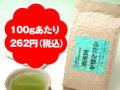 【NHKのためしてガッテンで紹介された静岡県掛川産の深蒸し茶】【送料無料】普段飲み玄米茶200gx5本セット
