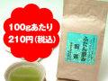 【NHKのためしてガッテンで紹介された静岡県掛川産の深蒸し茶】【送料無料】普段飲み粉茶200gx5本セット
