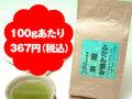 【NHKのためしてガッテンで紹介された静岡県掛川産の深蒸し茶】【送料無料】普段飲み番茶200gx5本セット