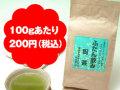 【NHKのためしてガッテンで紹介された静岡県掛川産の深蒸し茶】【送料無料で消費税分お得!】普段飲み粉茶200gx10本セット