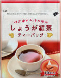 【メール便送料無料!】【飲みやすい三角ティーバッグ】からだの中からポッカポカ!しょうが紅茶