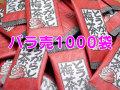 インターネット限定商品35%OFF!【業務用!!簡易包装特価で送料無料】カプサイシン入り!とうがらし梅茶(2gx1000袋)