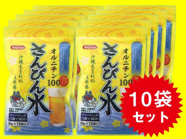 【10袋セットで送料無料】【オルニチン・さんぴん水】長寿の国!沖縄生まれのさんぴん茶(ジャスミン茶)ティーバッグ10袋セット