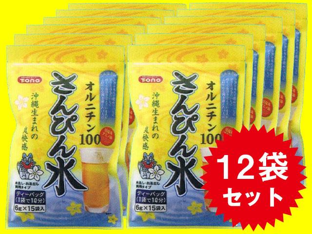【12袋セットで送料無料】【オルニチン・さんぴん水】長寿の国!沖縄生まれのさんぴん茶(ジャスミン茶)ティーバッグ12袋セット※