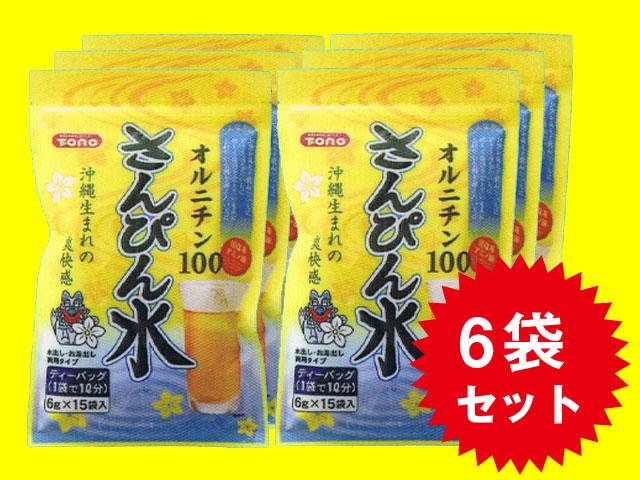【6袋セット】【オルニチン・さんぴん水】長寿の国!沖縄生まれのさんぴん茶(ジャスミン茶)ティーバッグ6袋セット