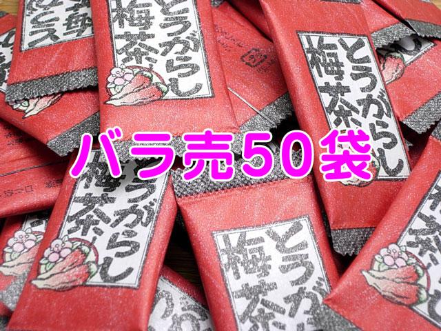 カプサイシン入り とうがらし梅茶 (2gx50袋)【メール便送料無料】※