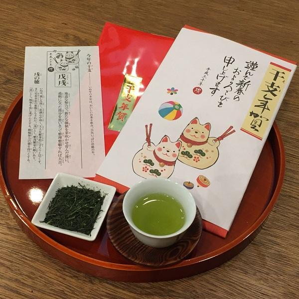 【干支年賀】迎春銘茶80g お歳暮・年末年始のご挨拶にぴったり!