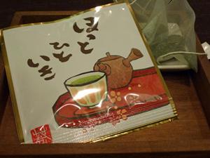 メッセージ煎茶