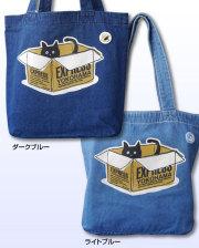 【猫柄】カツミアート(松下カツミ)デニムトートバッグ(中):ダンボールキャット