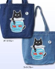 【猫柄】カツミアート(松下カツミ)デニムトートバッグ(大):金魚鉢