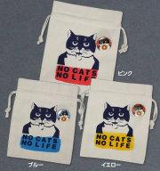 【猫柄】カツミアート(松下カツミ)猫柄きんちゃく袋:ノーキャットノーライフ
